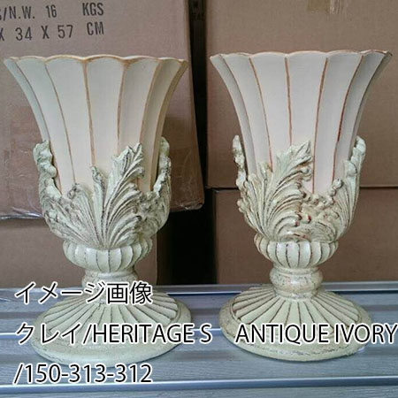 クレイ/HERITAGE S ANTIQUE IVORY/150-313-312【01】