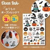 Oven Ink/ハロウィン アイコン/501-07002-a6【01】