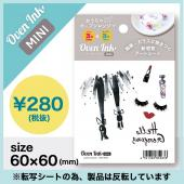 Oven Ink/[ミニ] レディクチュール Lady Couture/505-0044