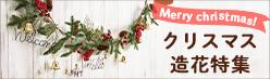 クリスマス造花特集2019