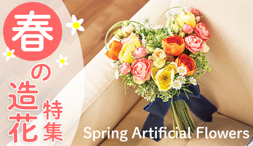 春の造花特集